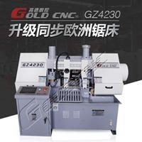 品牌高德全自動數控機床GZ4228廠家價格