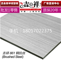 吉祥鋁塑板3mm15鋼拉絲鋁塑板幾十種顏色