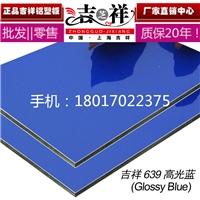 上海吉祥高光鋁塑板4mm21高光藍絲背景墻