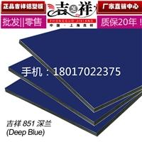 上海吉祥铝塑板材门头招牌4mm30深兰铝塑板