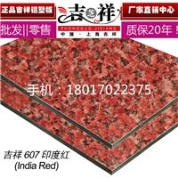 上海吉祥石纹铝塑板4mm40印度红丝背景墙