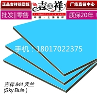 吉祥铝塑板招牌4mm21天蓝兰铝塑板