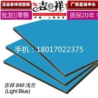 上海吉祥铝塑板4mm30丝浅兰背景墙门