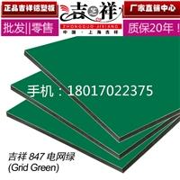 上海吉祥铝塑板4mm25电网绿铝塑板100种颜色
