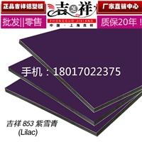 上海吉祥铝塑板4mm40紫雪青铝塑板100种颜色