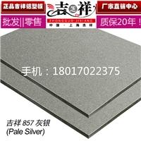 吉祥铝塑板4mm50灰银铝塑板100种颜色