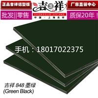 吉祥铝塑板材门头招牌4mm25墨绿铝塑板