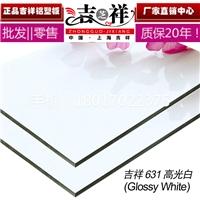 吉祥高光铝塑板3mm12高光白丝外墙背景墙