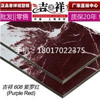 吉祥铝塑板4mm40紫罗红石纹铝塑板几十种色
