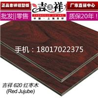 吉祥鋁塑板4mm21紅棗木木紋鋁塑板