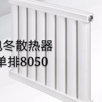 XDGZDP8050單排丨旭東暖氣片廠
