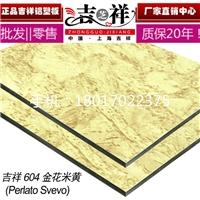 吉祥铝塑板4mm30石金花米黄纹铝塑板几十种