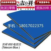 上海吉祥铝塑板4mm30电信兰铝塑板100种颜色