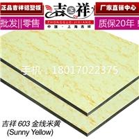上海吉祥石纹铝塑板4mm30丝金线米黄背景墙
