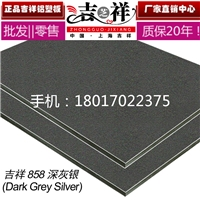 吉祥铝塑板材门头招牌4mm50深灰银铝塑板