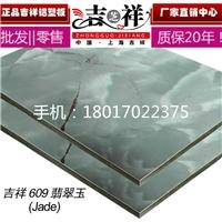 吉祥铝塑板材门4mm40翡翠玉石纹铝塑板