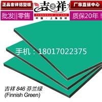 正品上海吉祥铝塑板4mm25丝芬兰绿背景墙门