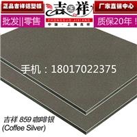 铝塑板万达广场4mm50咖啡银背景墙幕墙装修