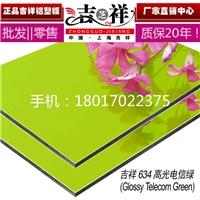 吉祥铝板4mm25高光电信绿铝塑板几十种色