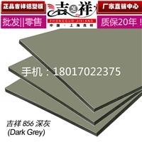 上海吉祥铝塑板4mm50丝深灰背景墙