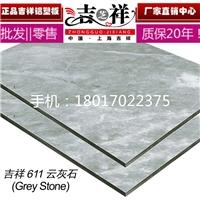 上海吉祥石纹铝塑板4mm50云灰石丝背景墙
