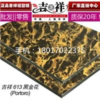 吉祥铝塑板材4mm50黑金花石纹铝塑板