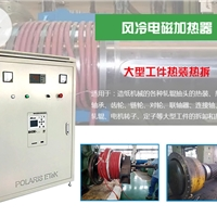 北辰億科風冷電磁加熱器