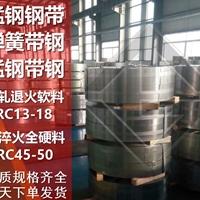 C45R现货成批出售 C60R规格齐全 C50R C55R钢带