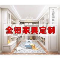 济南全铝茶几沙发书柜铝材材料厂家