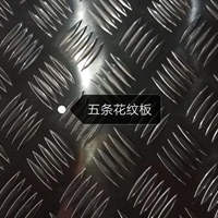 车用防滑五条筋花纹铝板加工发卖一条龙服务