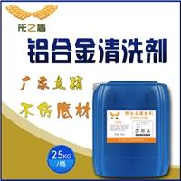 铝材油污清洗剂中性油污清洗剂