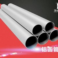 6063鋁管大直徑國標鋁管