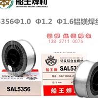 GIS殼體焊接用船王5356 成型好 無氣孔