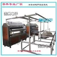 全自动超声波裥棉压纹机,无纺布复合压花机