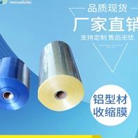 鋁合金門窗包裝膜 可印刷可定制