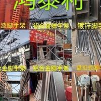 鴻泰利鋁合金腳手架廠家生產批發