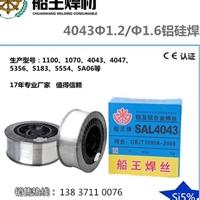 中冷器焊接選船王鋁焊絲4043  成型好