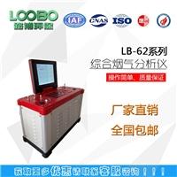 LB-62系列综合烟气剖析仪