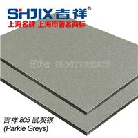 鼠灰银铝塑板内墙装修铝塑板外墙铝塑板