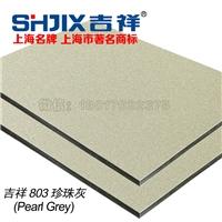 珍珠灰铝塑板厚度:2mm3mm4mm