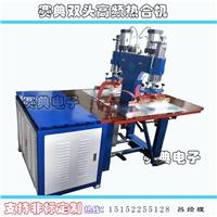 源头厂家5KW高周波双头焊接压边机