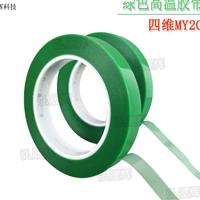 厂家供货绝缘性胶带耐高温四维MY2G测试胶带