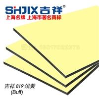浅黄铝塑板上海吉祥3mm10s