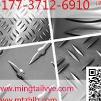 明泰1060花紋鋁板材