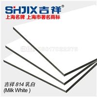 乳白铝塑板生产厂家上海吉祥铝塑板
