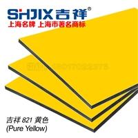 黄色铝塑板上海吉祥4mm35s