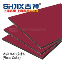 玫瑰紅鋁塑板上海吉祥4mm18s