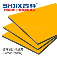 柠檬黄铝塑板上海吉祥3mm15s