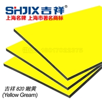 嫩黄铝塑板家装修铝塑板广告牌铝塑板