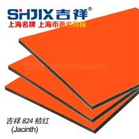 桔红铝塑板上海吉祥4mm45s